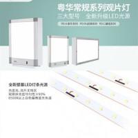 粤华常规系列观片灯  三大型号全新升级LED光源