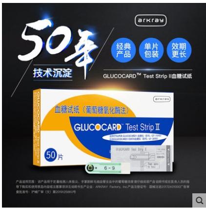 爱科来日本京都血糖测试仪家用GT-1640