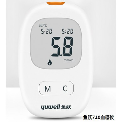 鱼跃710血糖仪医家用血糖测量仪