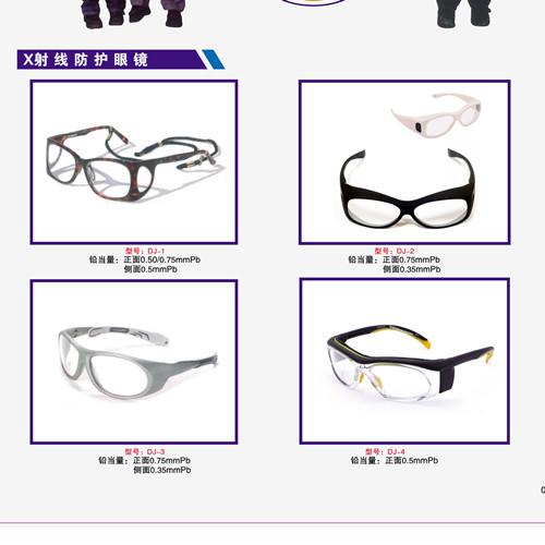 X射线防护眼镜 DJ-1