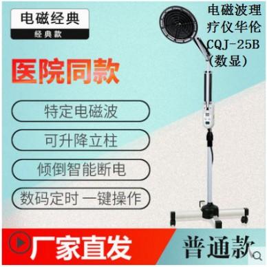 华伦神灯特定电磁波治疗器远红外线CQJ-25B