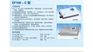 EF100-E型封口机主要特性