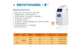 数码显示款等离子空气净化消毒机  移动式
