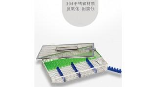 新华医疗牙科装载筐口腔科器械清洗筐高温高压灭菌筐牙科消毒筐