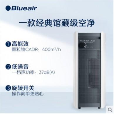 Blueair布鲁雅尔空气净化器除醛家用403