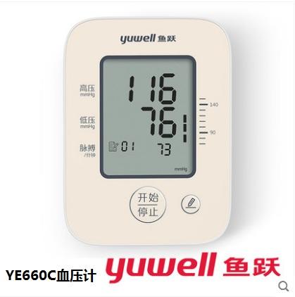 鱼跃语音电子血压计老人家用上臂式YE660C