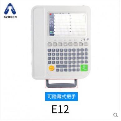 SZOSEN心电图机医用数字式导联心电图12