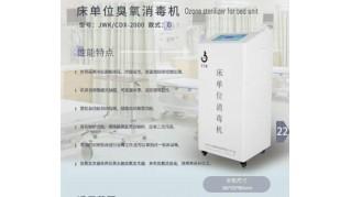 床单位臭氧消毒机(D型)JWK/CDX-2000