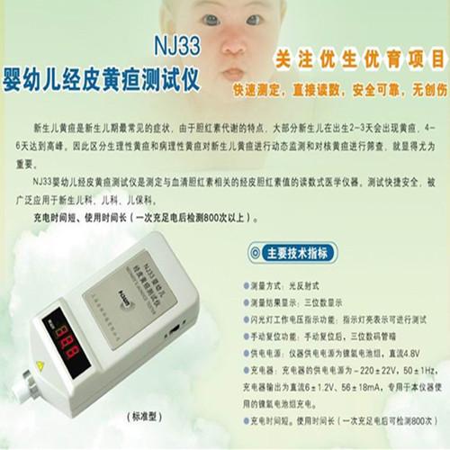 标准型婴幼儿经皮黄疸测试仪新生儿经皮黄疸仪NJ33