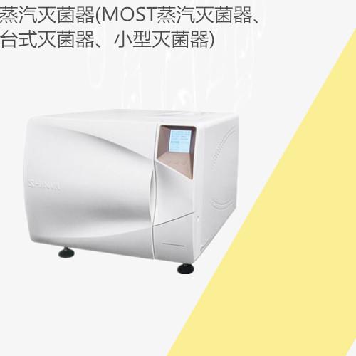 MOST-T新华医疗DS24-24灭菌器