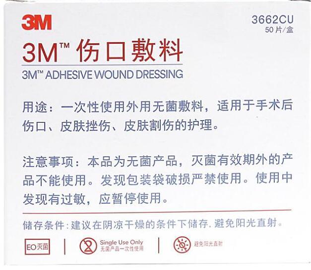 3M伤口敷料3662CU  医用胶布创可贴手术贴