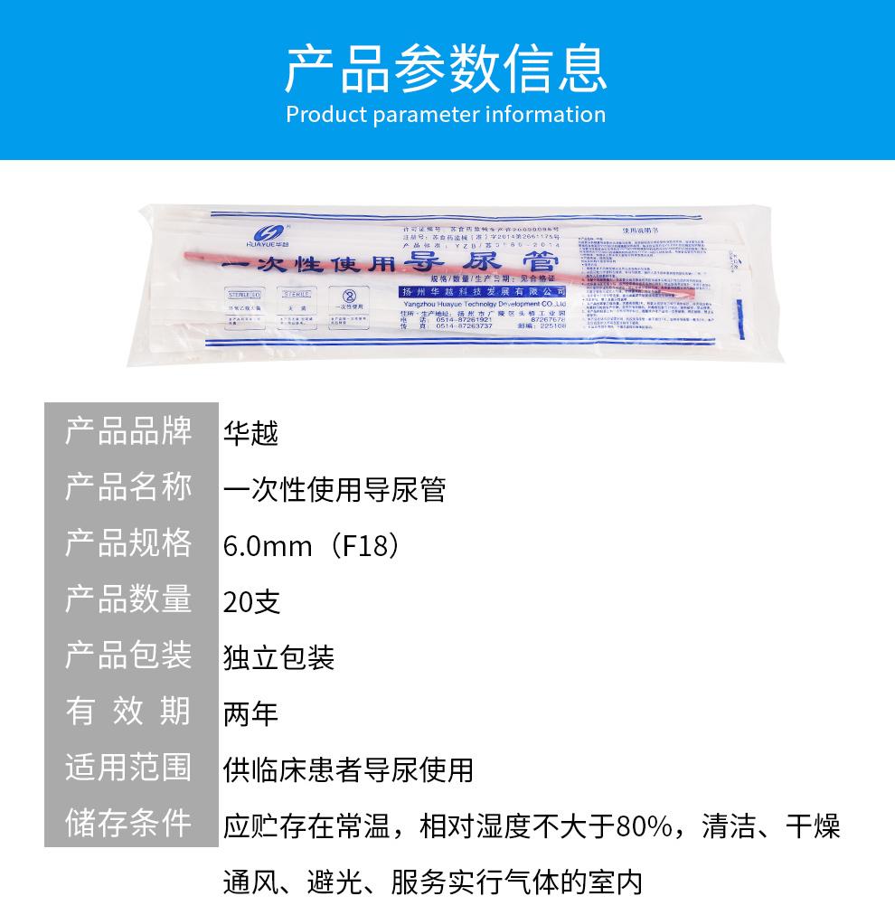 华越一次性使用导尿管6.0mm (F18)