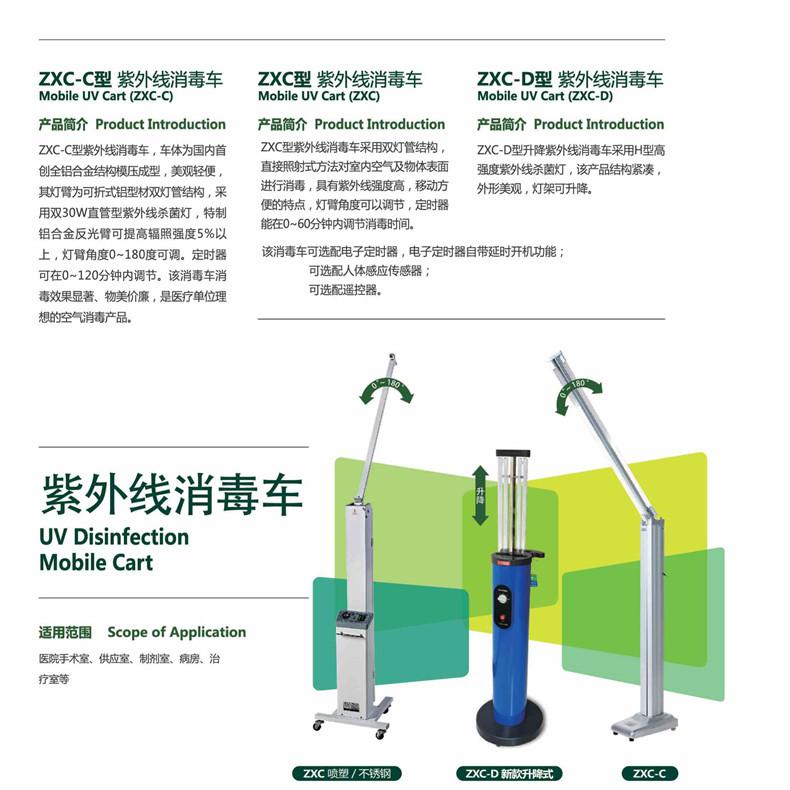 紫外线消毒车ZXC-D型价格