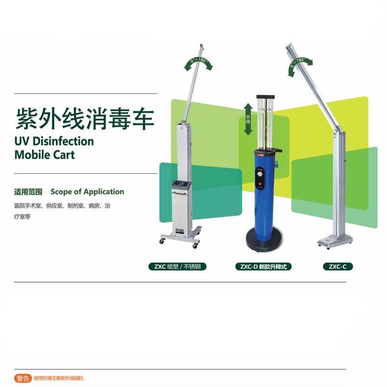 ZXC-C型紫外线消毒车产品参数