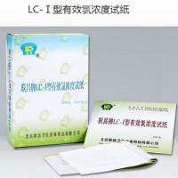 LC-Ⅰ型有效氯浓度试纸价格